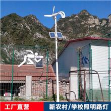 农村城市道路照明户外防水太阳能灯 长期销售 风光互补路灯 初灏太阳能路灯厂家直销