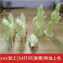 工艺品模型3d打印 高精度模型sla 工业模型设计 来图定制加工