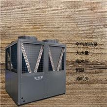 3p空气能热泵采暖  酒店空气能热泵 厂家安装