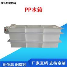 pp水箱-聚乙烯水箱-耐酸碱防腐蚀-电镀槽酸洗槽大型养殖厂磷化池-水产海鲜托盘-橡塑制