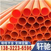 电缆保护管 穿线管 塑料PP管 110 175 200 MPP电力管生产厂家