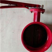 加工消防卡箍式沟槽手柄蝶阀 对夹式沟槽蝶阀 腾格 手动沟槽蝶阀 生产厂家