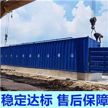 苏州机械化工能源电池加工机械污水处理设备 回用水处理