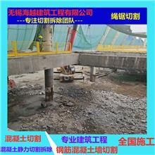 济宁高速防撞墙切割 设备基础切割 多年经验 海越建筑工程