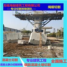 东营高速防撞墙切割 切割拆除混凝土 欢迎在线咨询 海越建筑工程