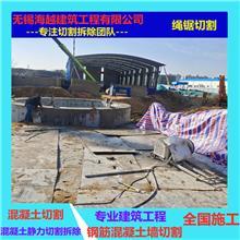 东营高速防撞墙切割 房屋建筑切割拆除 作业效率高 海越建筑工程