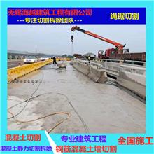 东营高速防撞墙切割 水下混凝土切割拆除 多年经验 海越建筑工程