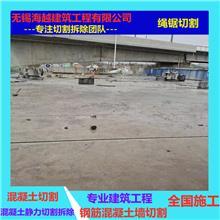 淄博高速防撞墙切割 地下连续墙切割拆除 电议 海越建筑工程