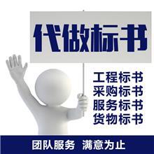 代做天津车辆维修保养投标书 制作汽车租赁标书 代写物资设备投标文件