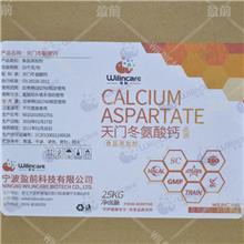 盈前 天门冬氨酸钙 螯合钙 DC级 补钙剂 压片级