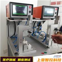 输液器输注泵双工位气体测漏设备医疗器材泄漏检测仪器