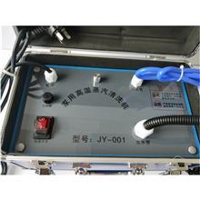 高温蒸汽清洁机 家用空调清洗工具 全套车油烟机高压家用蒸汽清洗机 量大优惠
