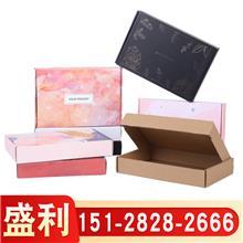 飞机盒t2现货 彩色包装盒 内衣包装盒 快递纸盒 定制正方形飞机盒