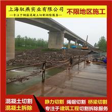 淄博高速防撞墙切割 设备基础切割 服务团队