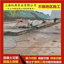 莱芜高速防撞墙切割 上门施工 驭燕工程