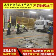 青岛高速防撞墙切割 地铁管片切割 上门施工