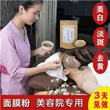 面膜粉 植物面膜粉 护肤化妆品oem美容院批发代工贴牌