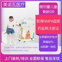 骨龄仪 可移动微剂量儿童骨龄DR 自主研发 儿童生长发育诊疗设备