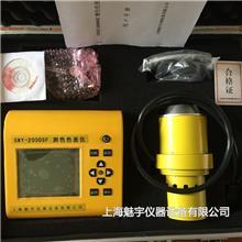 魅宇仪器SMY-2000SF全自动测色色差计