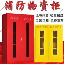 珠海消防应急物资装备柜 佛山防暴柜安全器材柜 反恐器材柜