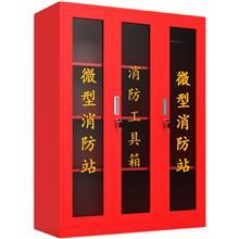 微型应急物资展示柜 长安安全防暴装备柜 消防灭火箱