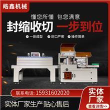 销售 全自动快递打包机器 多功能包装机 质量优良 热缩膜包装机