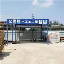 组装式安全通道防护棚 钢筋棚 现货供应 双层安全防护棚 质量放心
