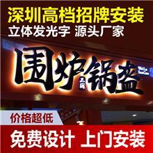 惠州led招牌发光字 商场店铺门头发光字 厂家批发