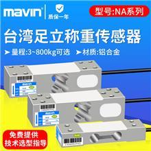 垃圾分类称重传感器高精度60kg/500kg称重感应模块地磅台秤传感器