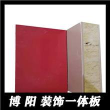 瓷砖保温一体板 保温装饰一体板 岩棉一体板 博阳工厂