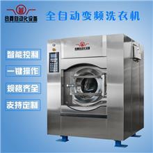 合鑫 清洗机械 酒店洗涤设备 长期供应