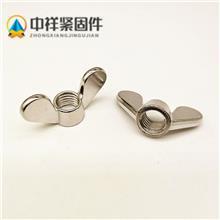 河北厂家直销正宗304羊角螺母不锈钢蝶型螺母元宝螺丝帽碟母