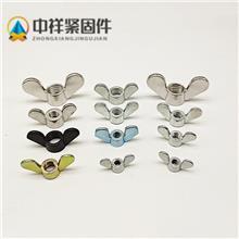 供应不锈钢304美制碟形螺母碟形螺母羊角螺母蝴蝶螺帽手拧碟母