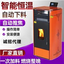 鑫诚阳光采暖炉商用落地式供暖炉燃料暖冬取暖机 生物质颗粒取暖炉全自动