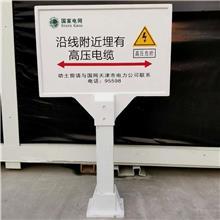 电力标识桩  严禁垂钓警示牌 玻璃钢模压牌子