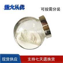 1-萘乙酸钠    1321-69-3    厂家直销