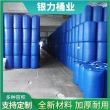 银力桶业加工定制200升塑料桶 200公斤化工包装塑料桶 另外还有其他规格