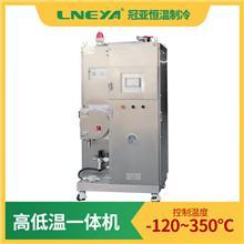 高低温循环一体机,控温制冷控制系统厂家,无锡冠亚LNEYA