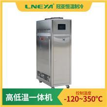 反应釜的自动控制系统价格,制冷制热一体机厂家,无锡冠亚LNEYA