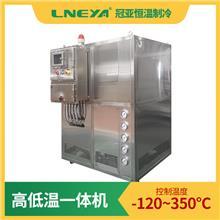 冷热一体化机组,反应釜pid温度控制厂家,无锡冠亚LNEYA