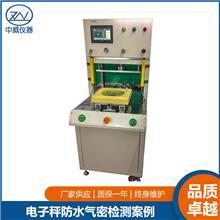 电子秤防水气密检测设备  气密检测仪器 防水检测 厂家供应