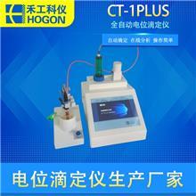 禾工科仪 CT-1PLUS全自动电位滴定仪 多功能电位滴定仪