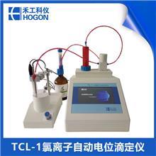 禾工科仪 TCL-1氯离子自动电位滴定仪 氯离子电位滴定仪