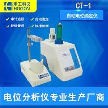 禾工科仪 CT-1自动电位滴定仪 全自动滴定仪