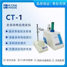 【禾工科仪】CT-1自动电位滴定仪 在线滴定分析仪