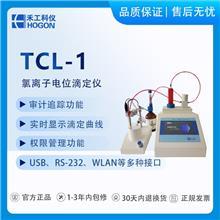 【禾工科仪】TCL-1氯离子全自动滴定仪在线滴定分析仪