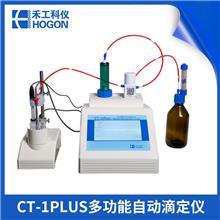 禾工科仪 CT-1PLUS全自动电位滴定仪 颜色自动滴定仪