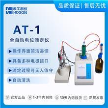 【禾工科仪】AT-1全自动电位滴定仪自动滴定分析仪