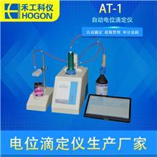 禾工科仪 AT-1自动电位滴定仪 智能滴定分析仪 电位滴定分析仪