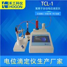 禾工科仪 TCL-1自动电位滴定仪 氯离子电位滴定仪